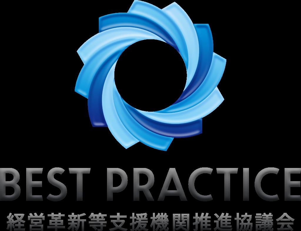 経営革新等支援機関ベストプラクティス賞ロゴ